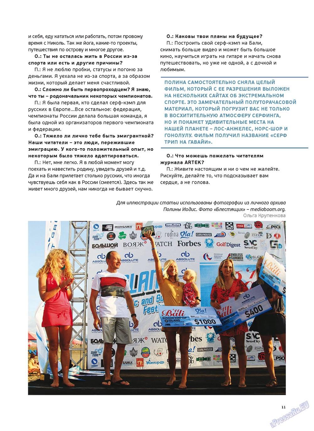 Артек (журнал). 2012 год, номер 2, стр. 13