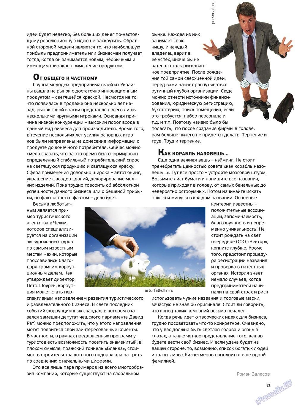 Артек (журнал). 2012 год, номер 2, стр. 15