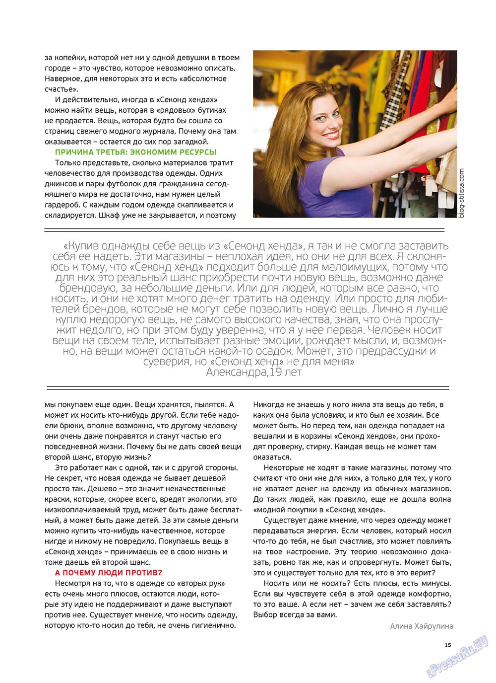 Артек (журнал). 2012 год, номер 2, стр. 17