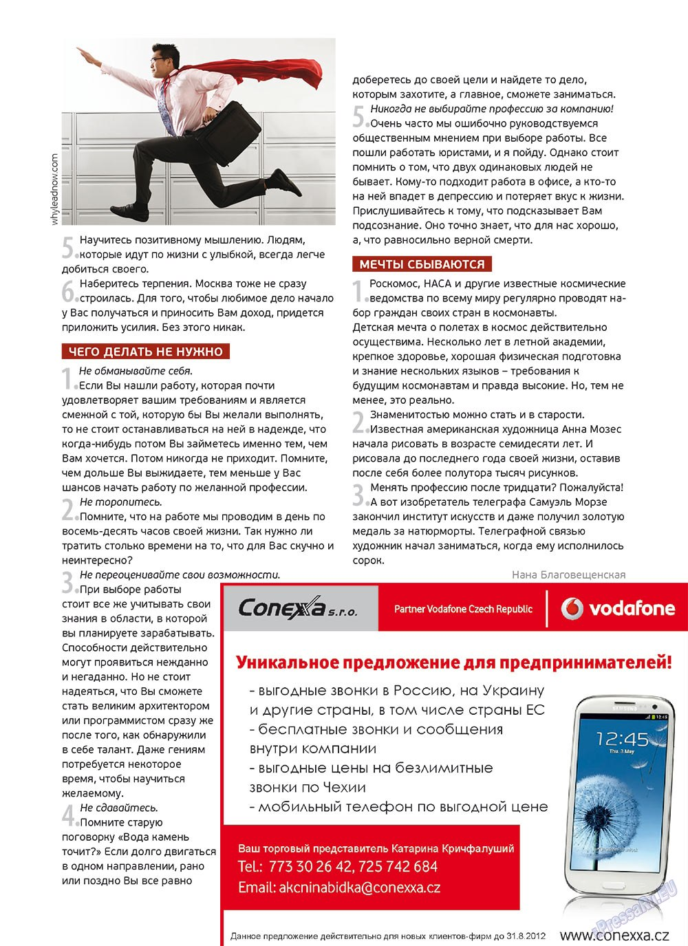 Артек (журнал). 2012 год, номер 2, стр. 19