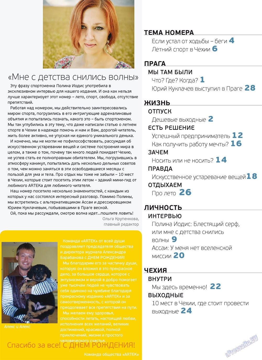 Артек (журнал). 2012 год, номер 2, стр. 2