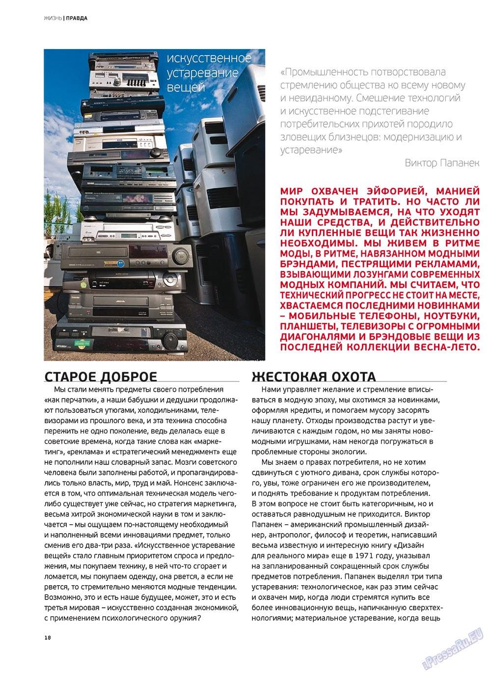Артек (журнал). 2012 год, номер 2, стр. 20