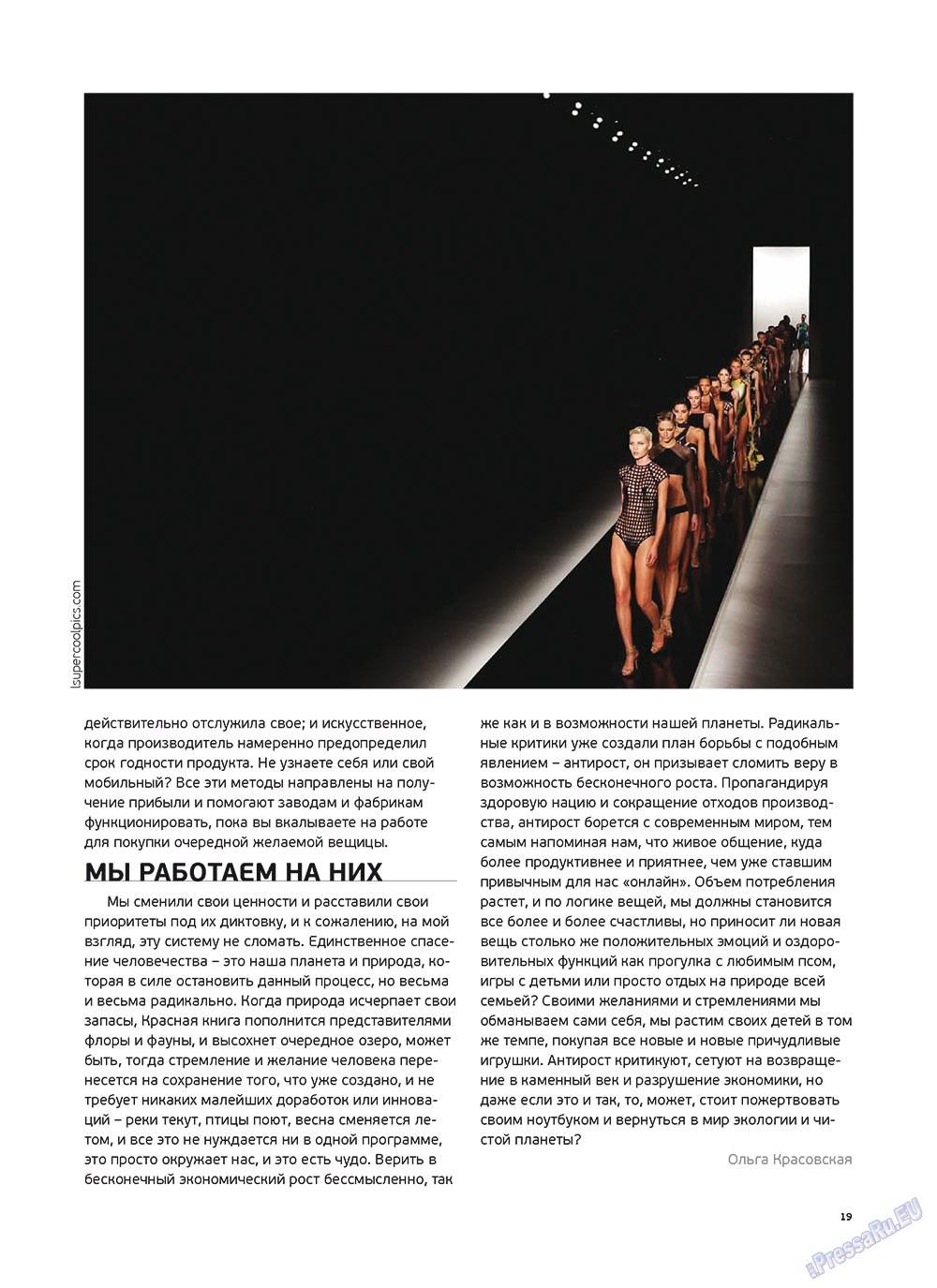 Артек (журнал). 2012 год, номер 2, стр. 21