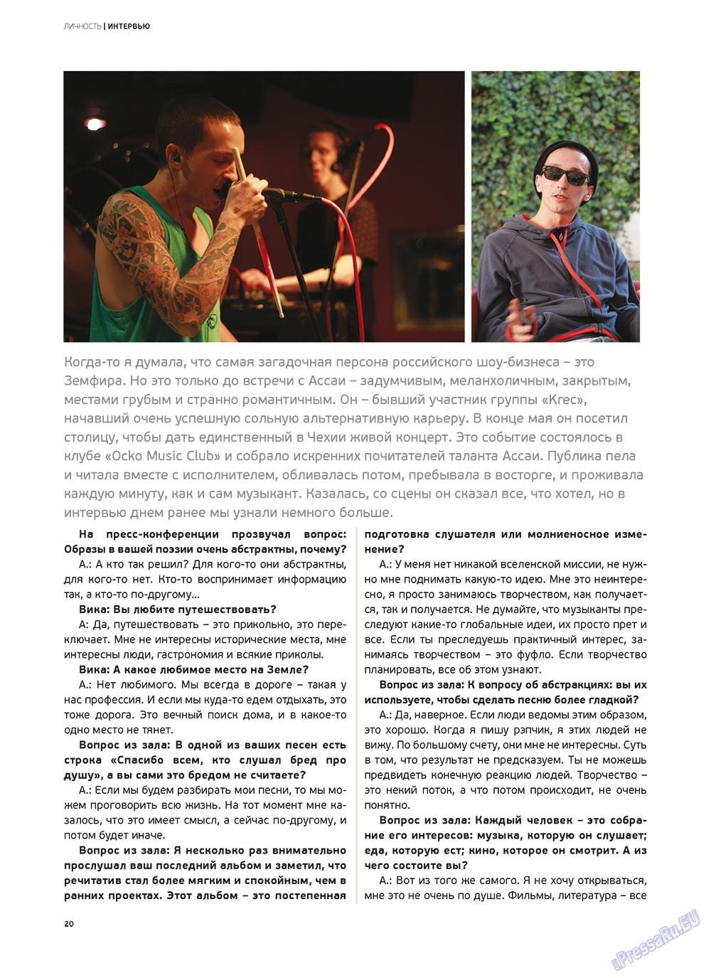 Артек (журнал). 2012 год, номер 2, стр. 22