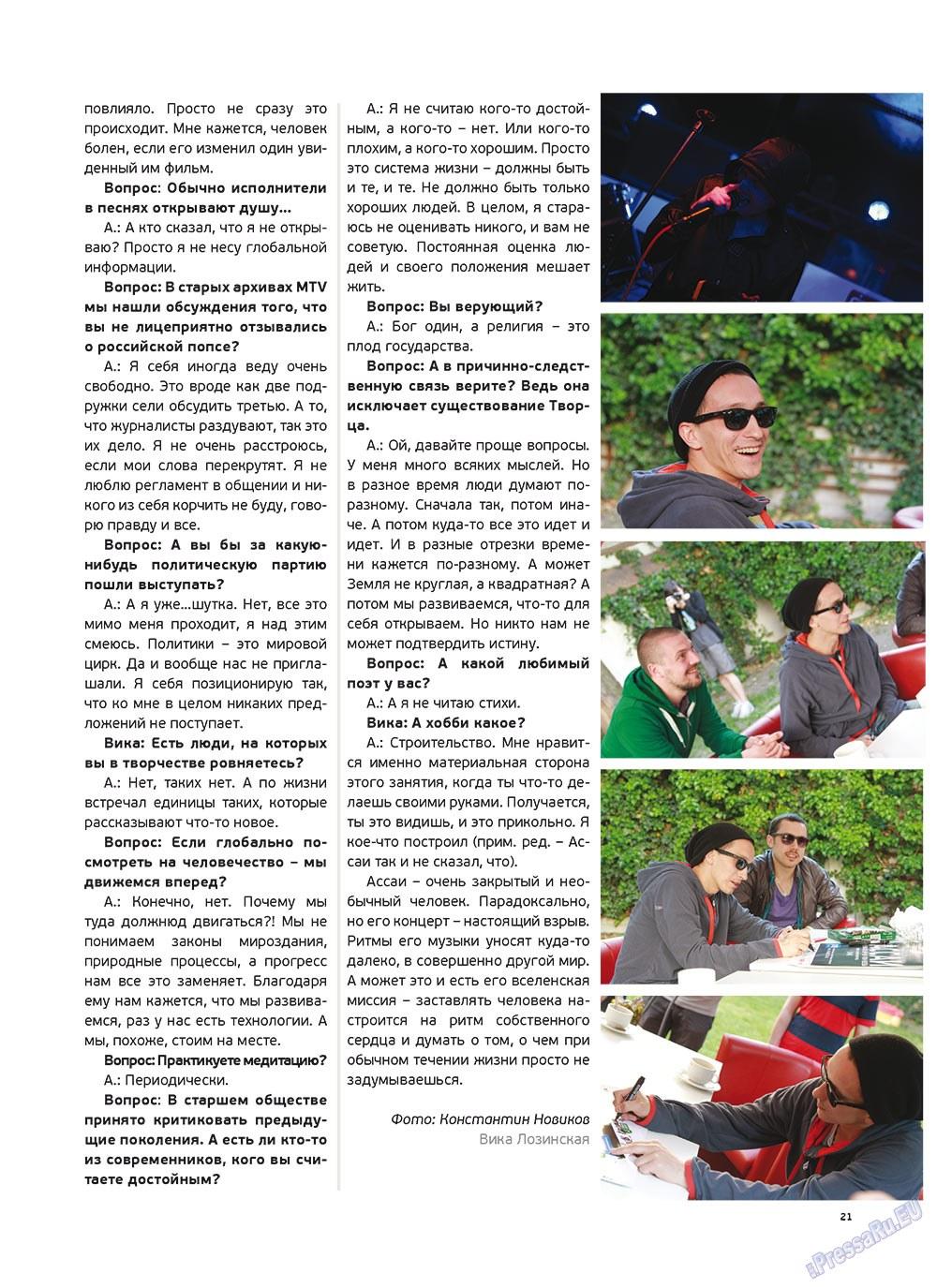Артек (журнал). 2012 год, номер 2, стр. 23