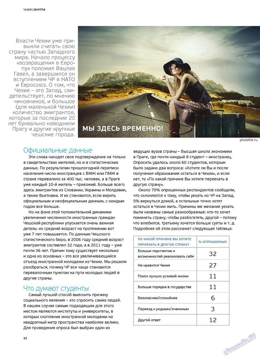 Артек (журнал). 2012 год, номер 2, стр. 24