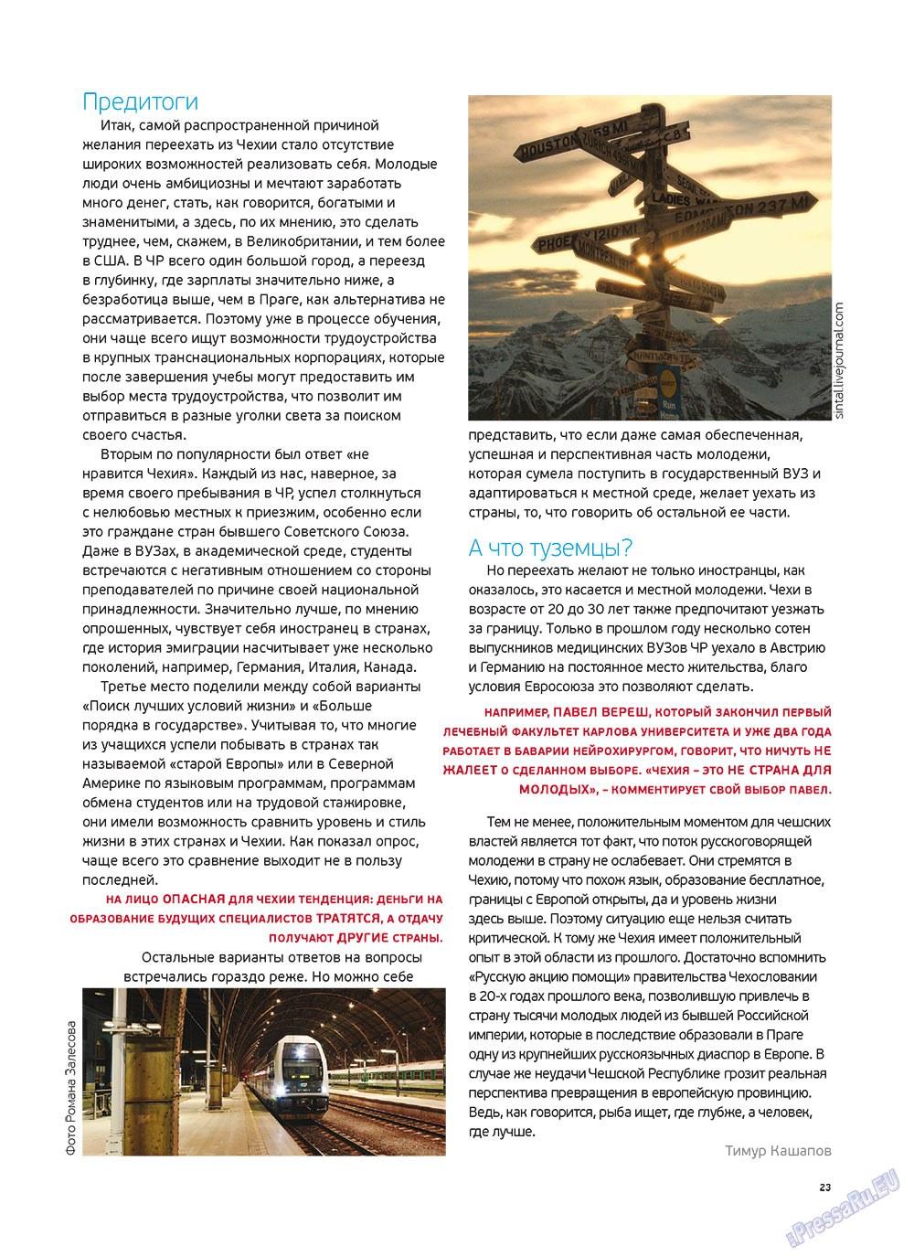 Артек (журнал). 2012 год, номер 2, стр. 25