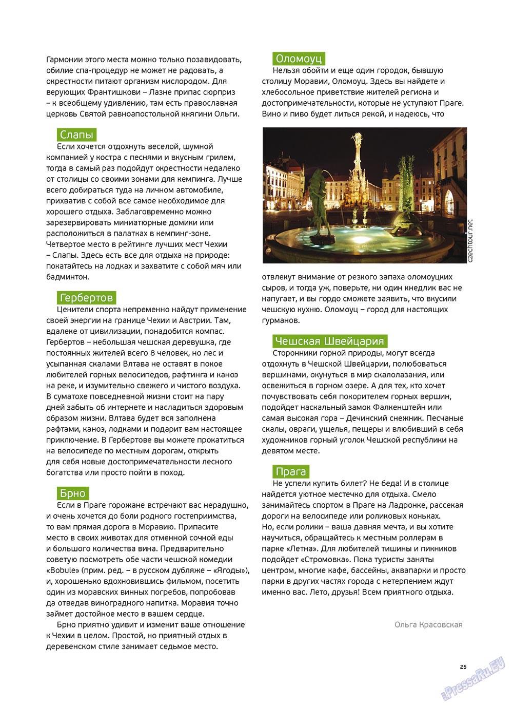 Артек (журнал). 2012 год, номер 2, стр. 27