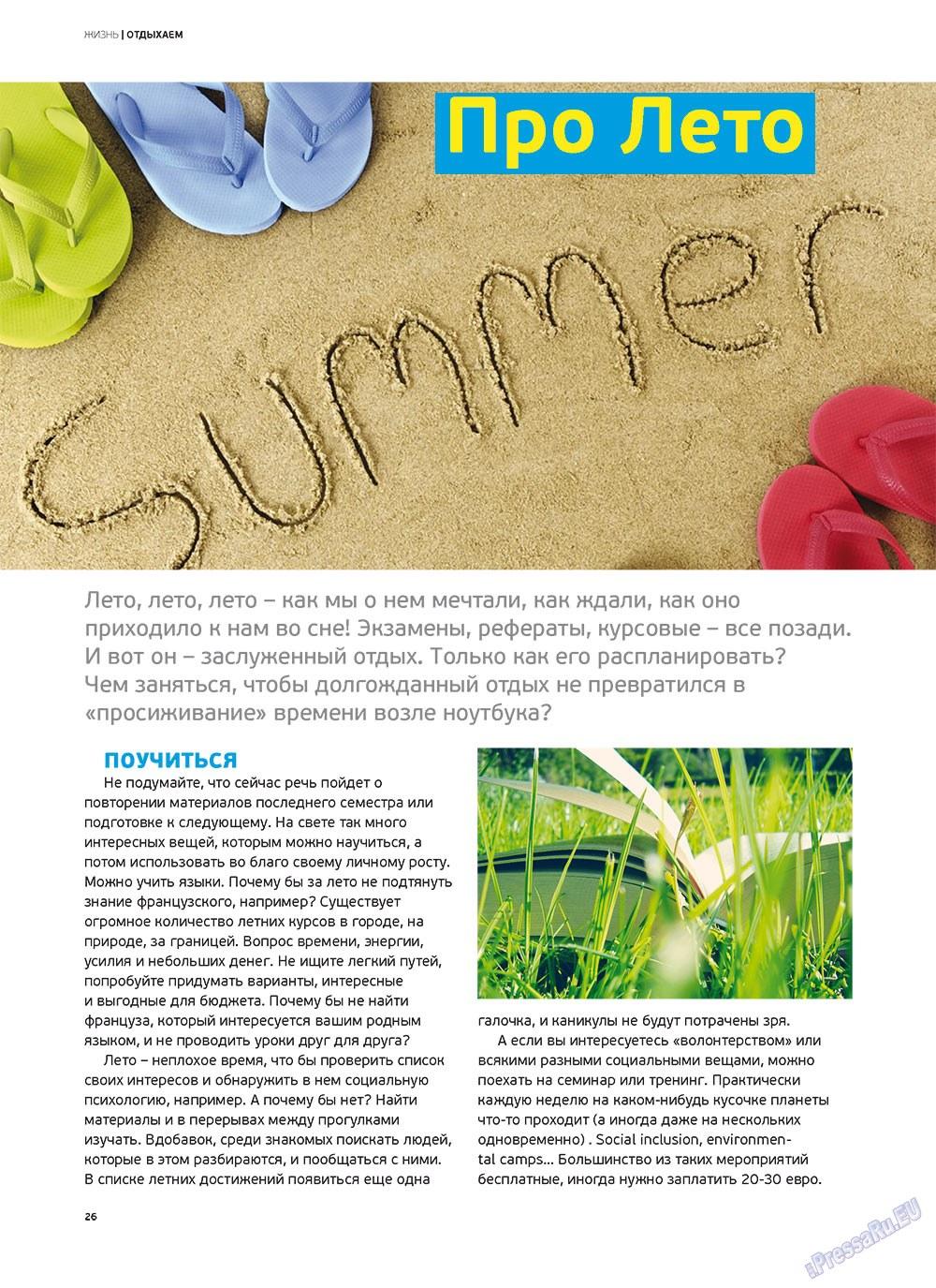 Артек (журнал). 2012 год, номер 2, стр. 28