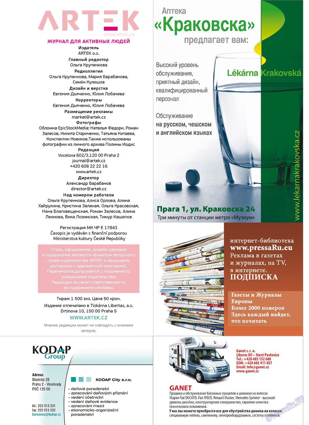 Артек (журнал). 2012 год, номер 2, стр. 31