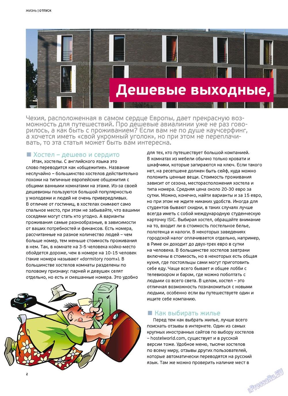 Артек (журнал). 2012 год, номер 2, стр. 4