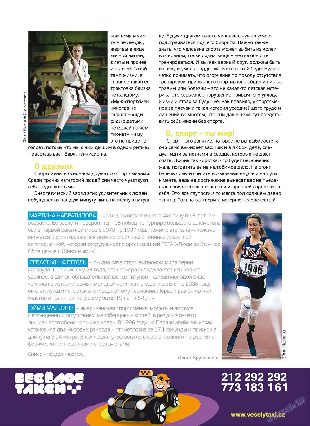 Артек (журнал). 2012 год, номер 2, стр. 7