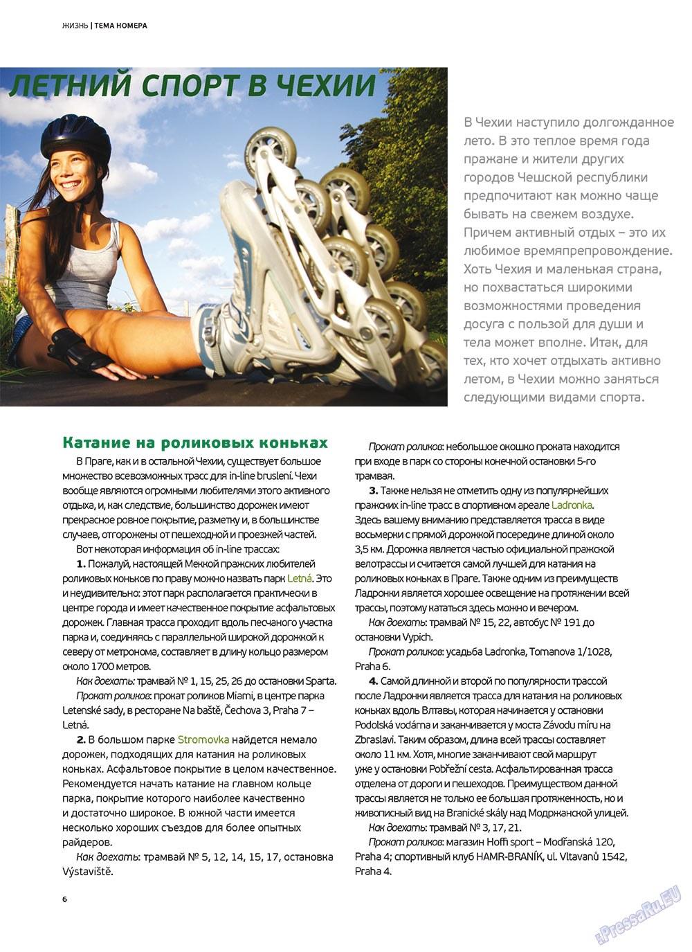 Артек (журнал). 2012 год, номер 2, стр. 8