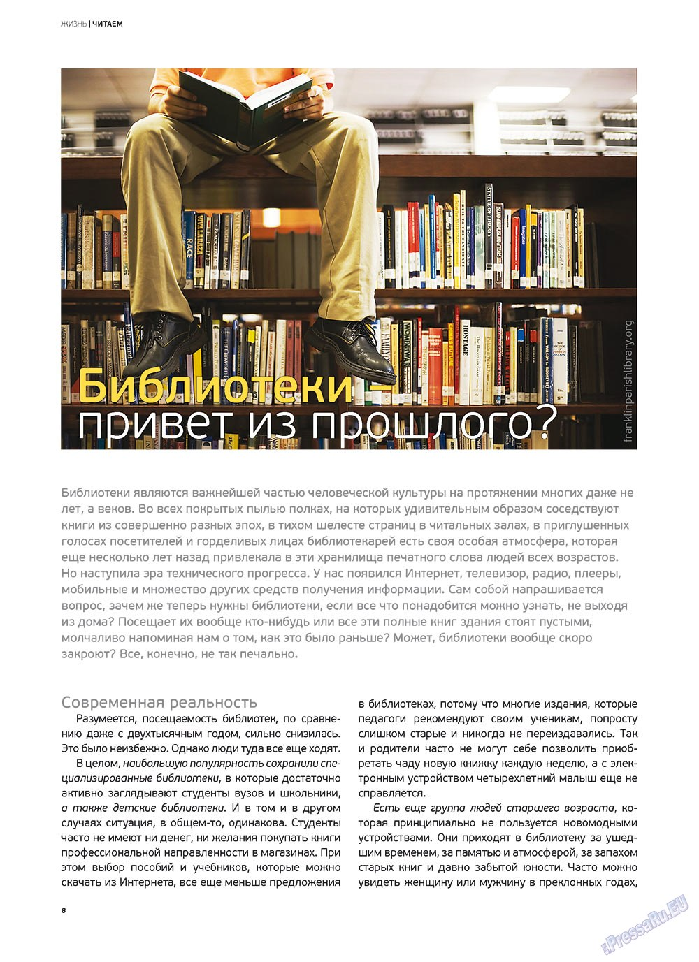 Артек (журнал). 2012 год, номер 3, стр. 10