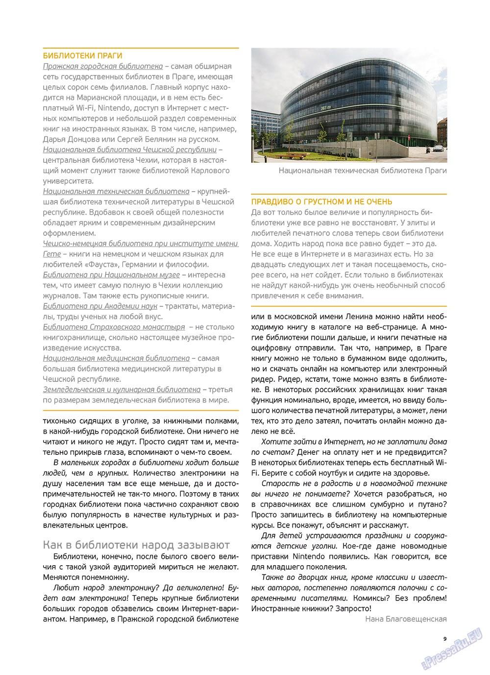 Артек (журнал). 2012 год, номер 3, стр. 11
