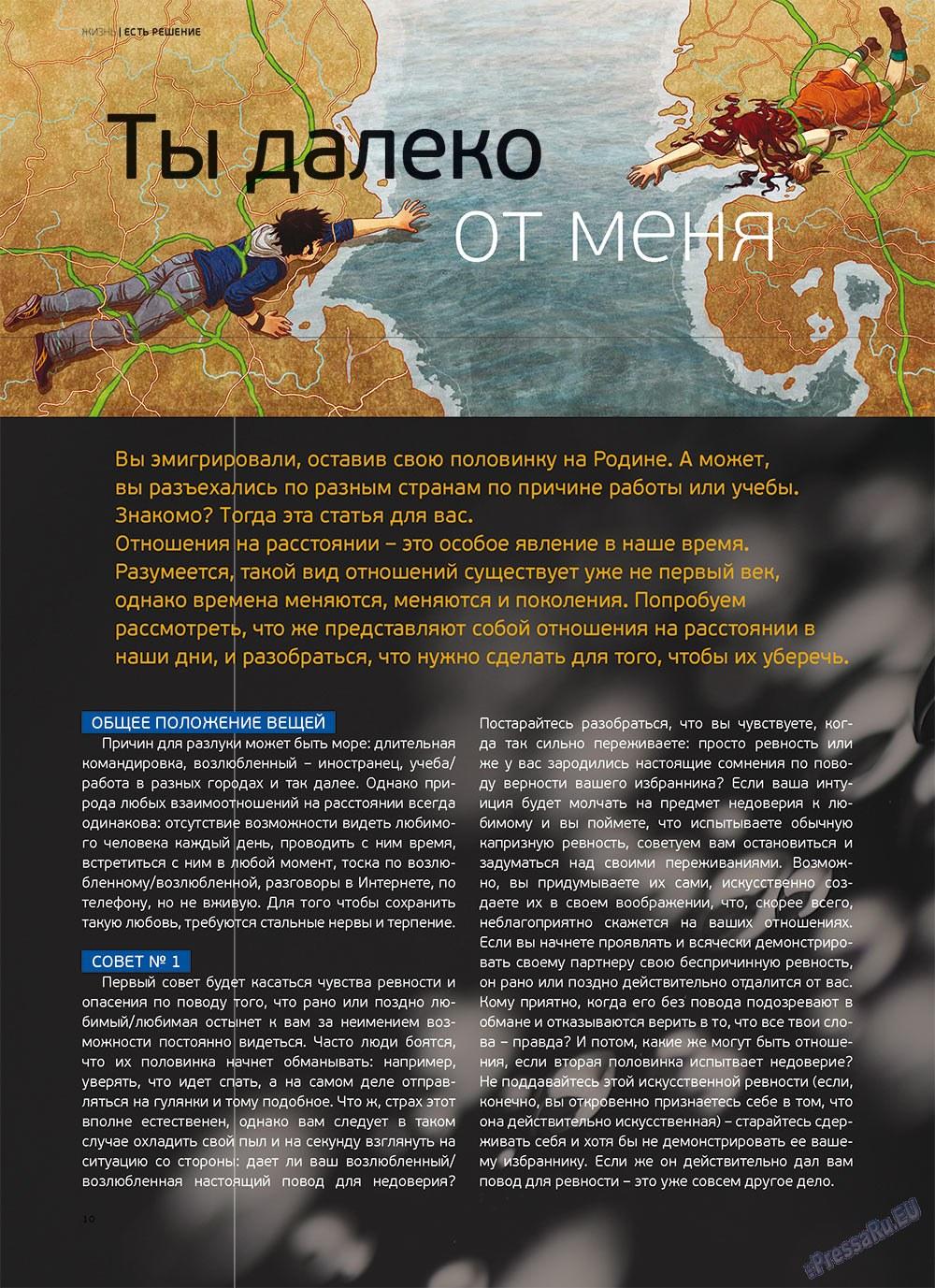 Артек (журнал). 2012 год, номер 3, стр. 12