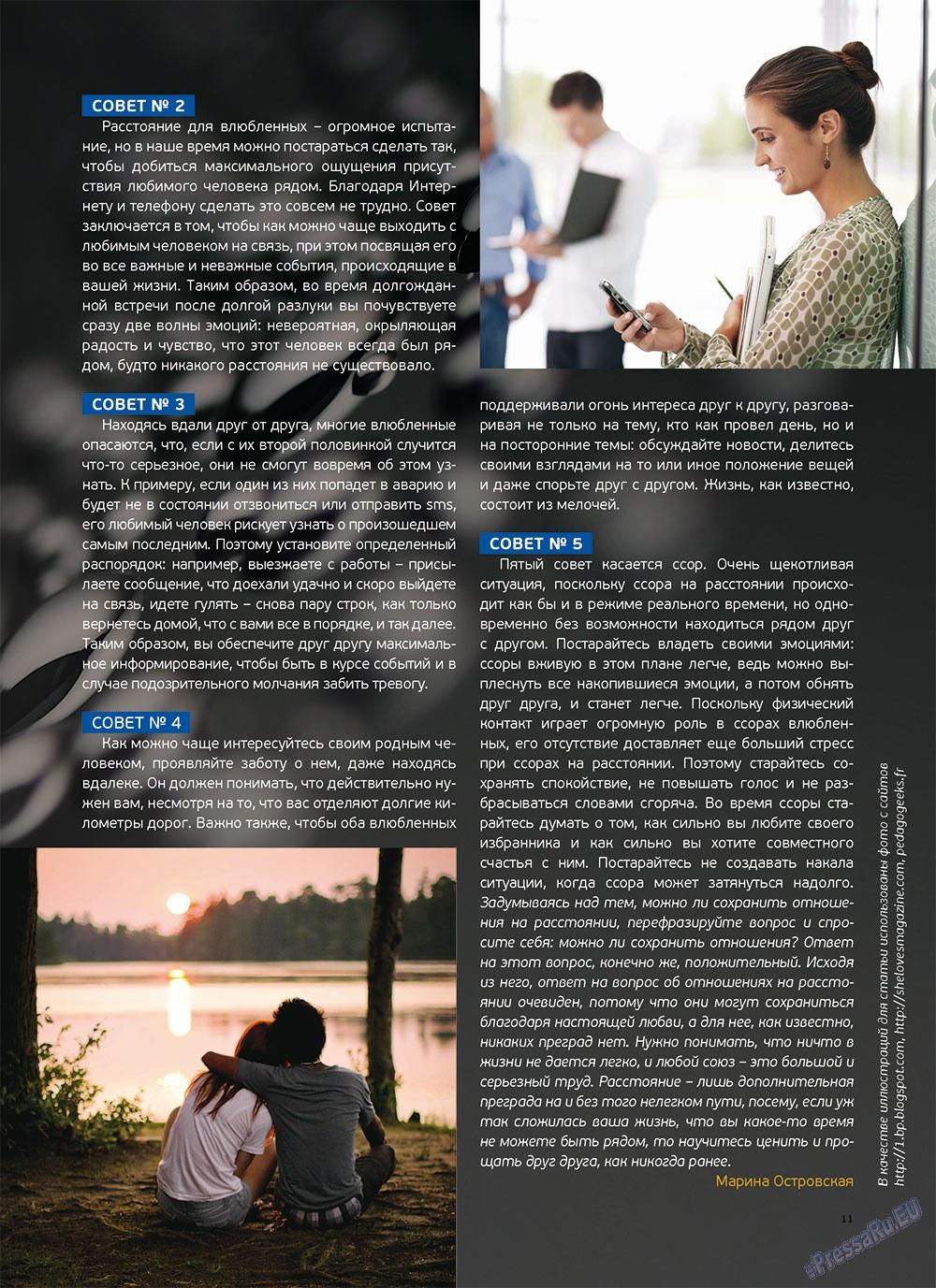 Артек (журнал). 2012 год, номер 3, стр. 13