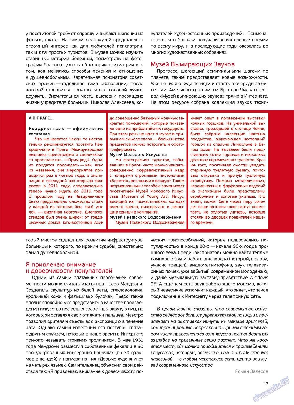 Артек (журнал). 2012 год, номер 3, стр. 15