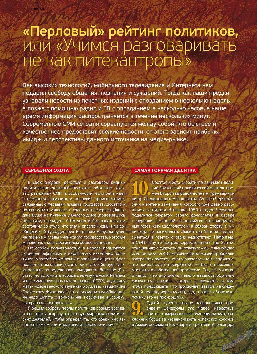 Артек (журнал). 2012 год, номер 3, стр. 16