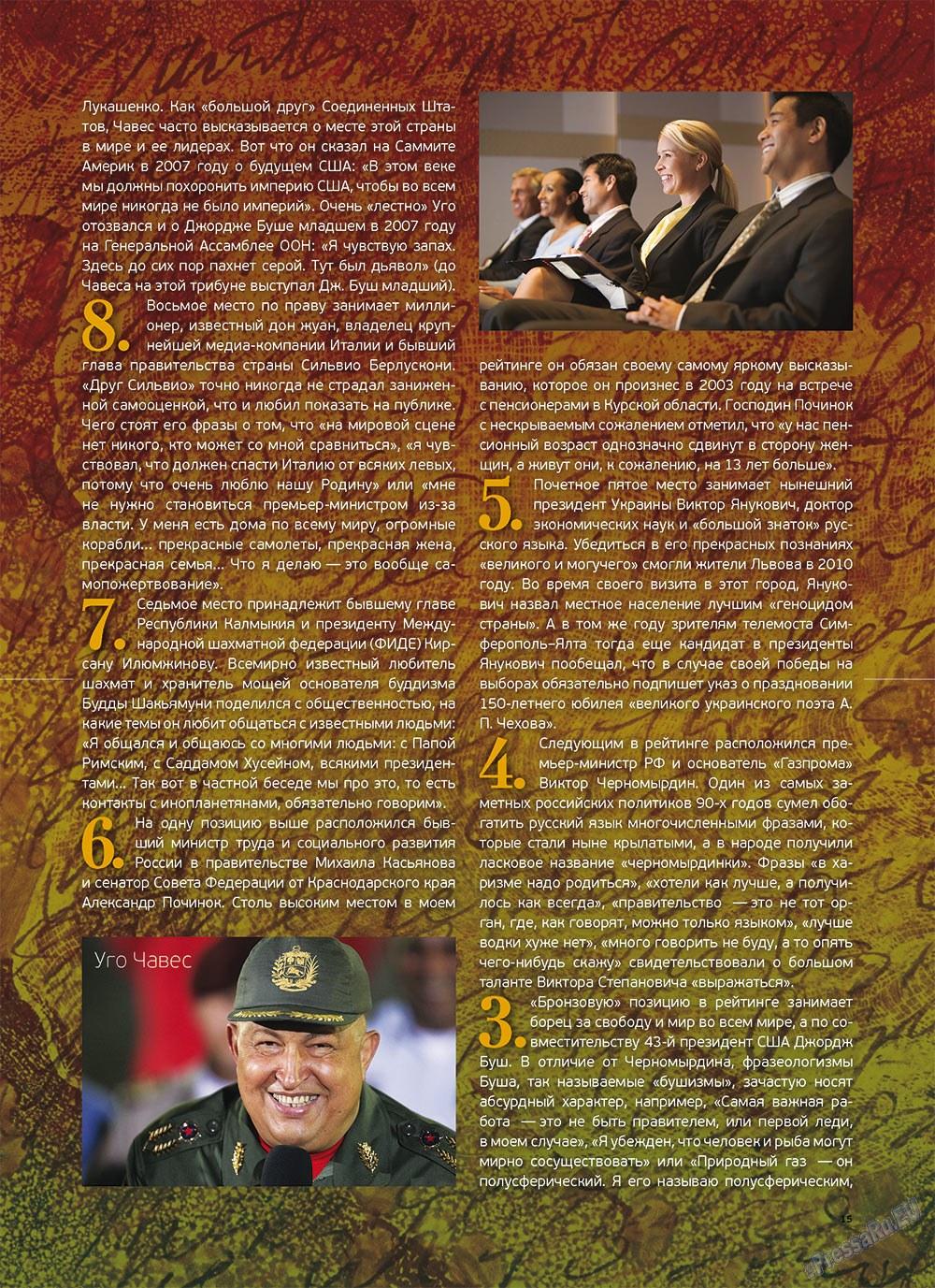 Артек (журнал). 2012 год, номер 3, стр. 17