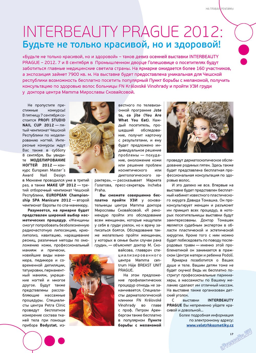 Артек (журнал). 2012 год, номер 3, стр. 19