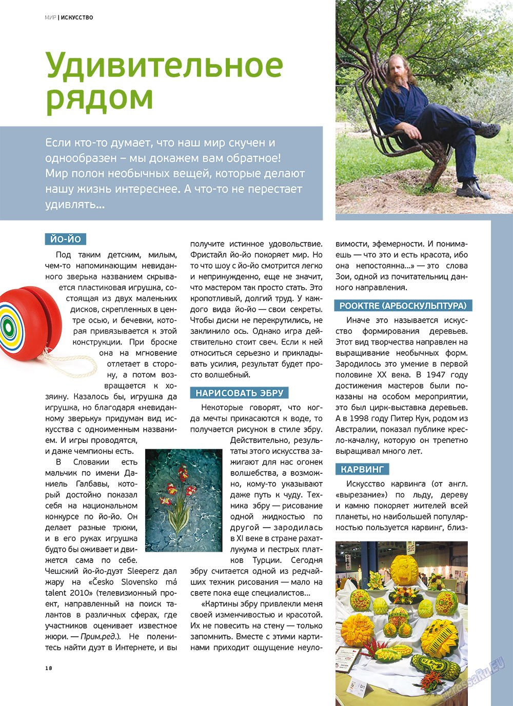 Артек (журнал). 2012 год, номер 3, стр. 20