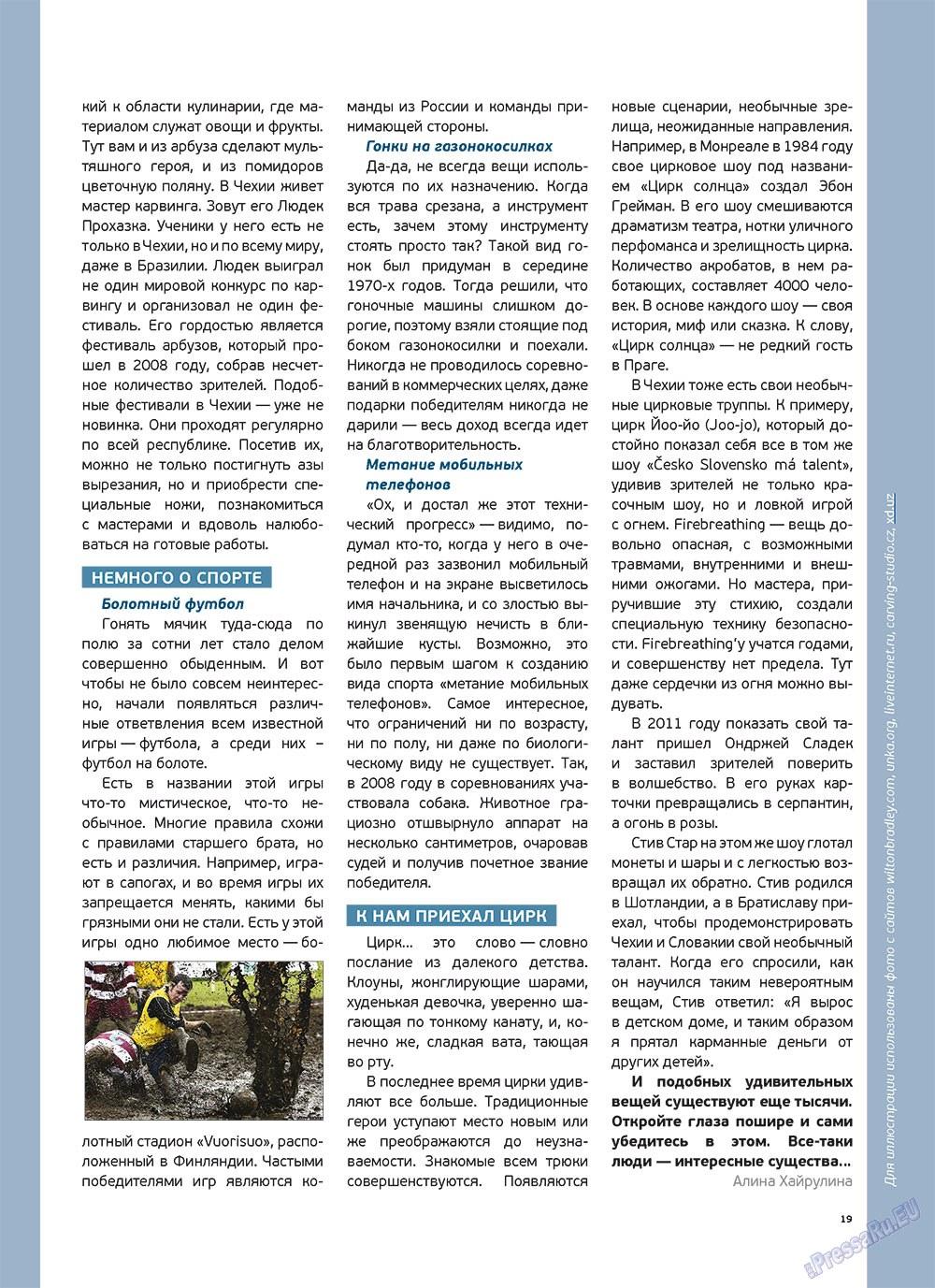 Артек (журнал). 2012 год, номер 3, стр. 21