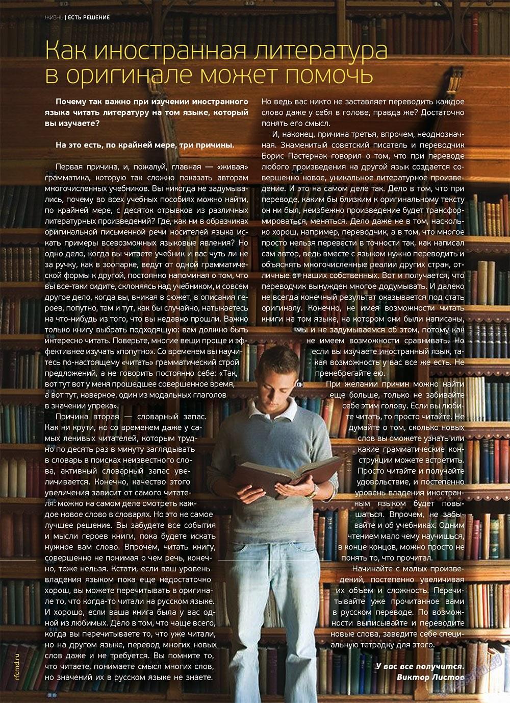Артек (журнал). 2012 год, номер 3, стр. 22