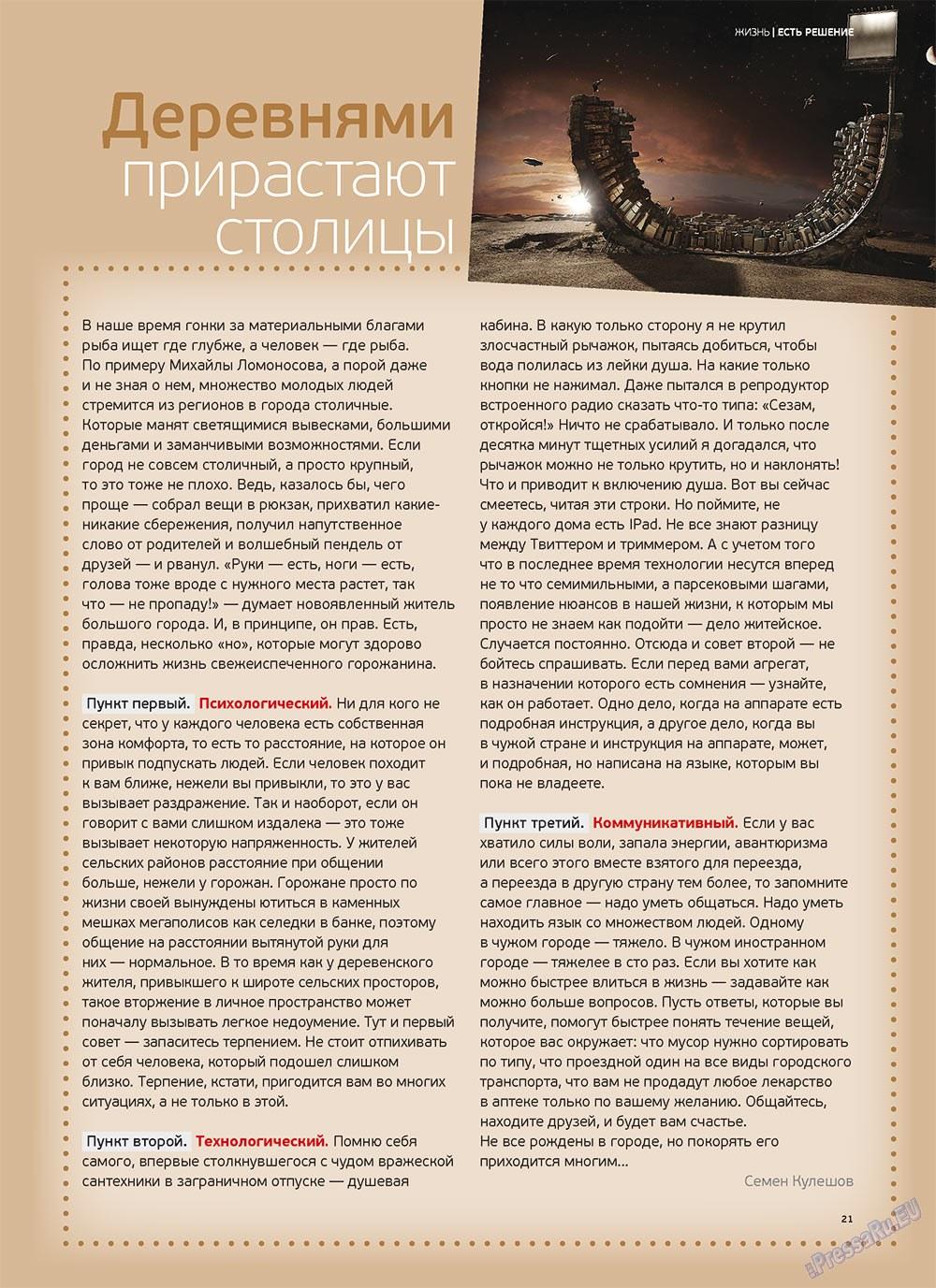 Артек (журнал). 2012 год, номер 3, стр. 23