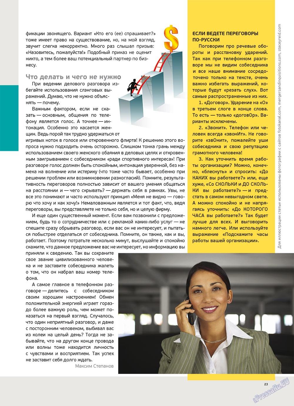 Артек (журнал). 2012 год, номер 3, стр. 25