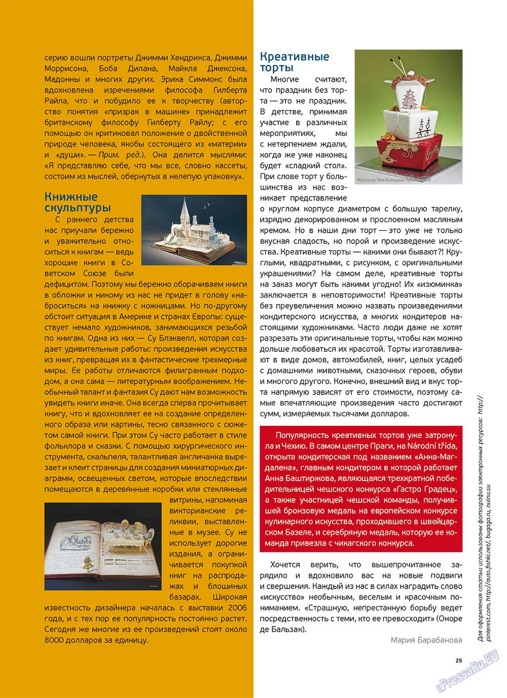 Артек (журнал). 2012 год, номер 3, стр. 27