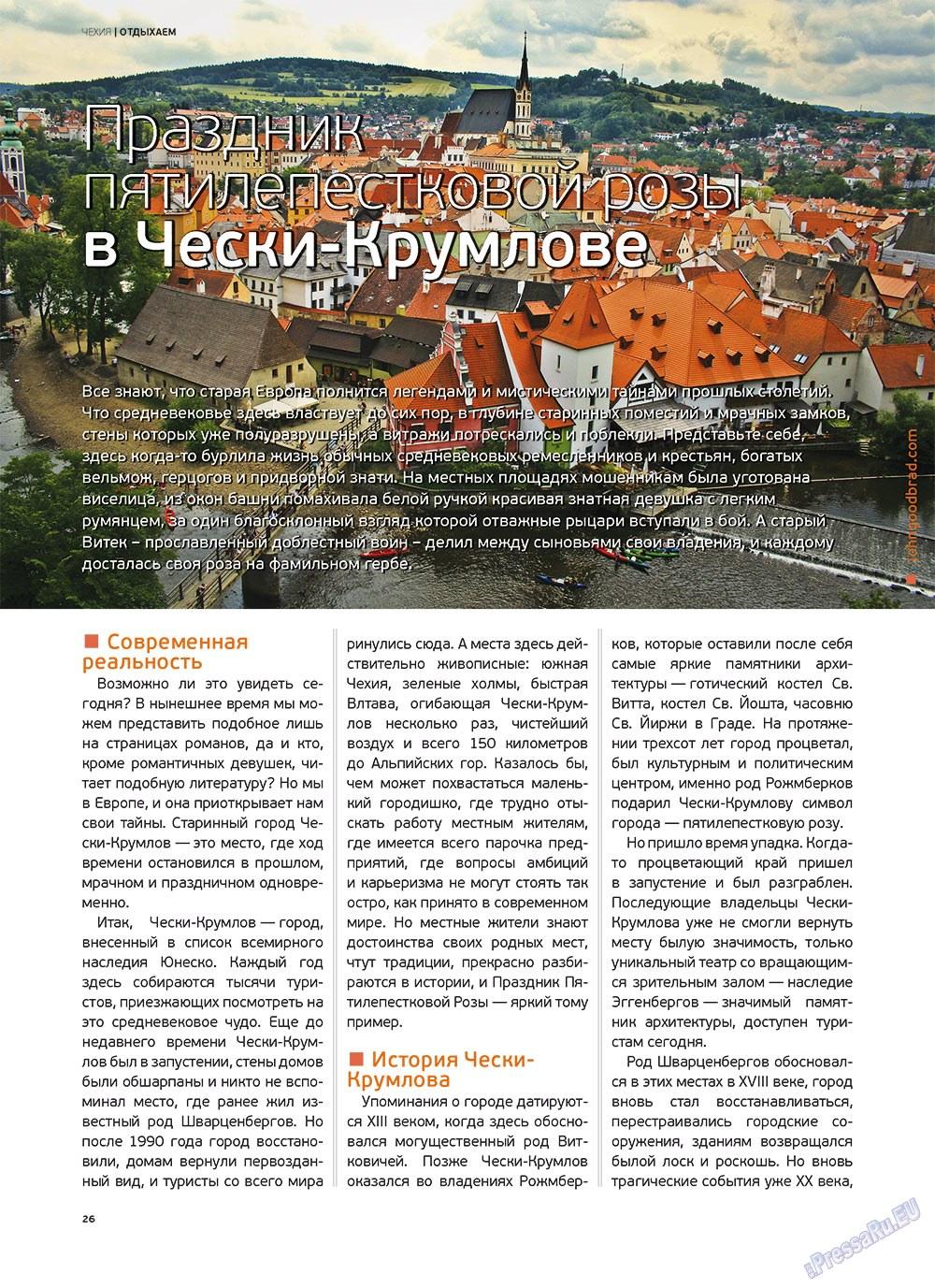 Артек (журнал). 2012 год, номер 3, стр. 28