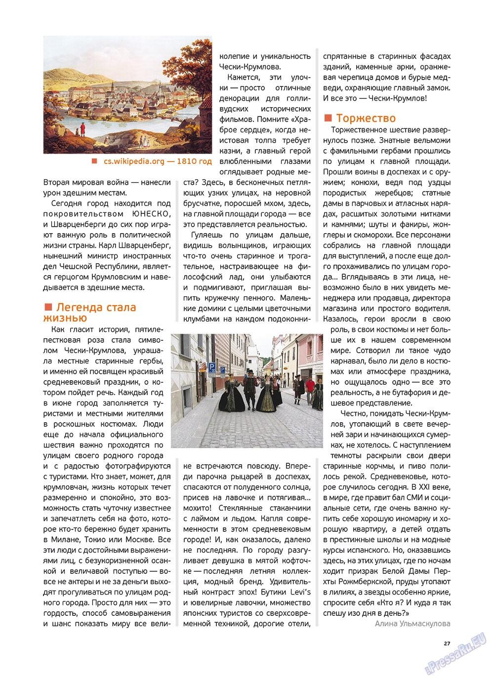 Артек (журнал). 2012 год, номер 3, стр. 29
