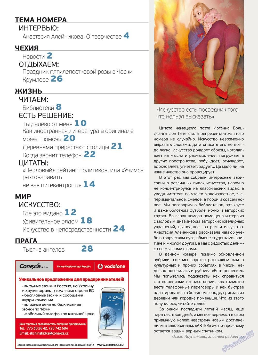 Артек (журнал). 2012 год, номер 3, стр. 3