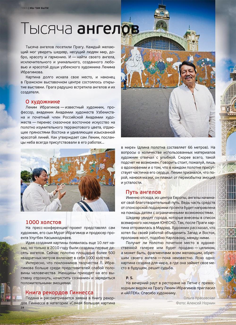 Артек (журнал). 2012 год, номер 3, стр. 30