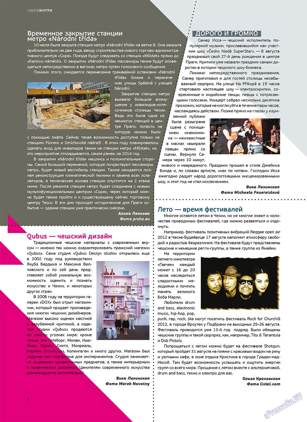 Артек (журнал). 2012 год, номер 3, стр. 4