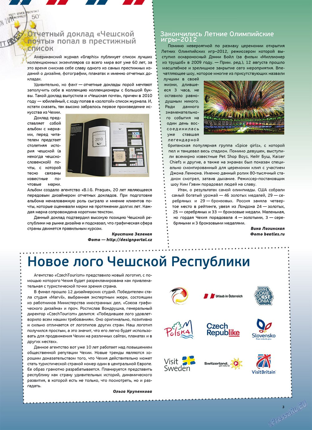 Артек (журнал). 2012 год, номер 3, стр. 5