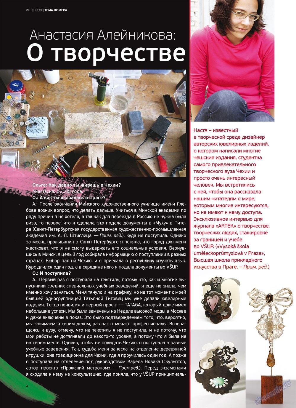 Артек (журнал). 2012 год, номер 3, стр. 6