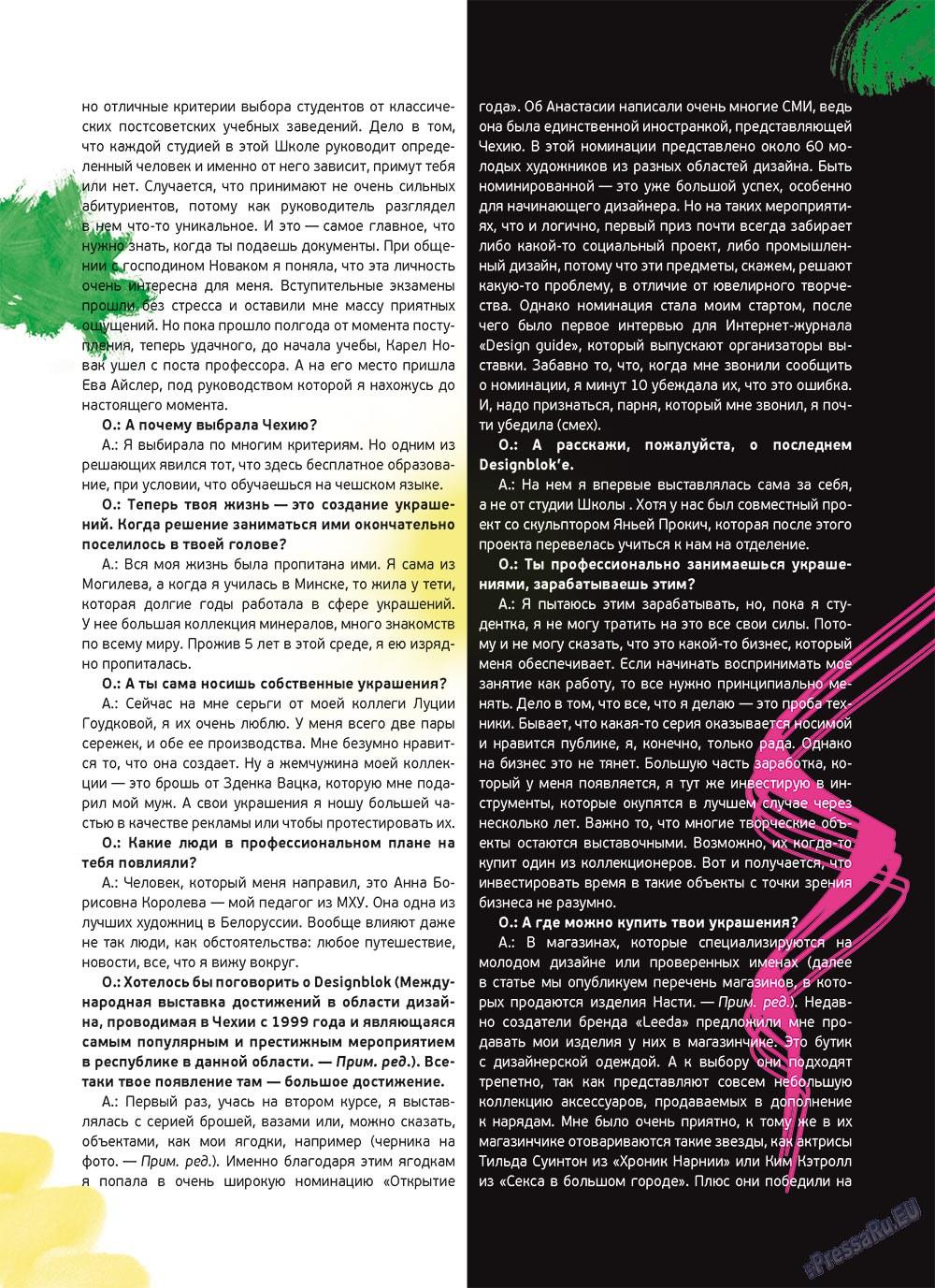 Артек (журнал). 2012 год, номер 3, стр. 7