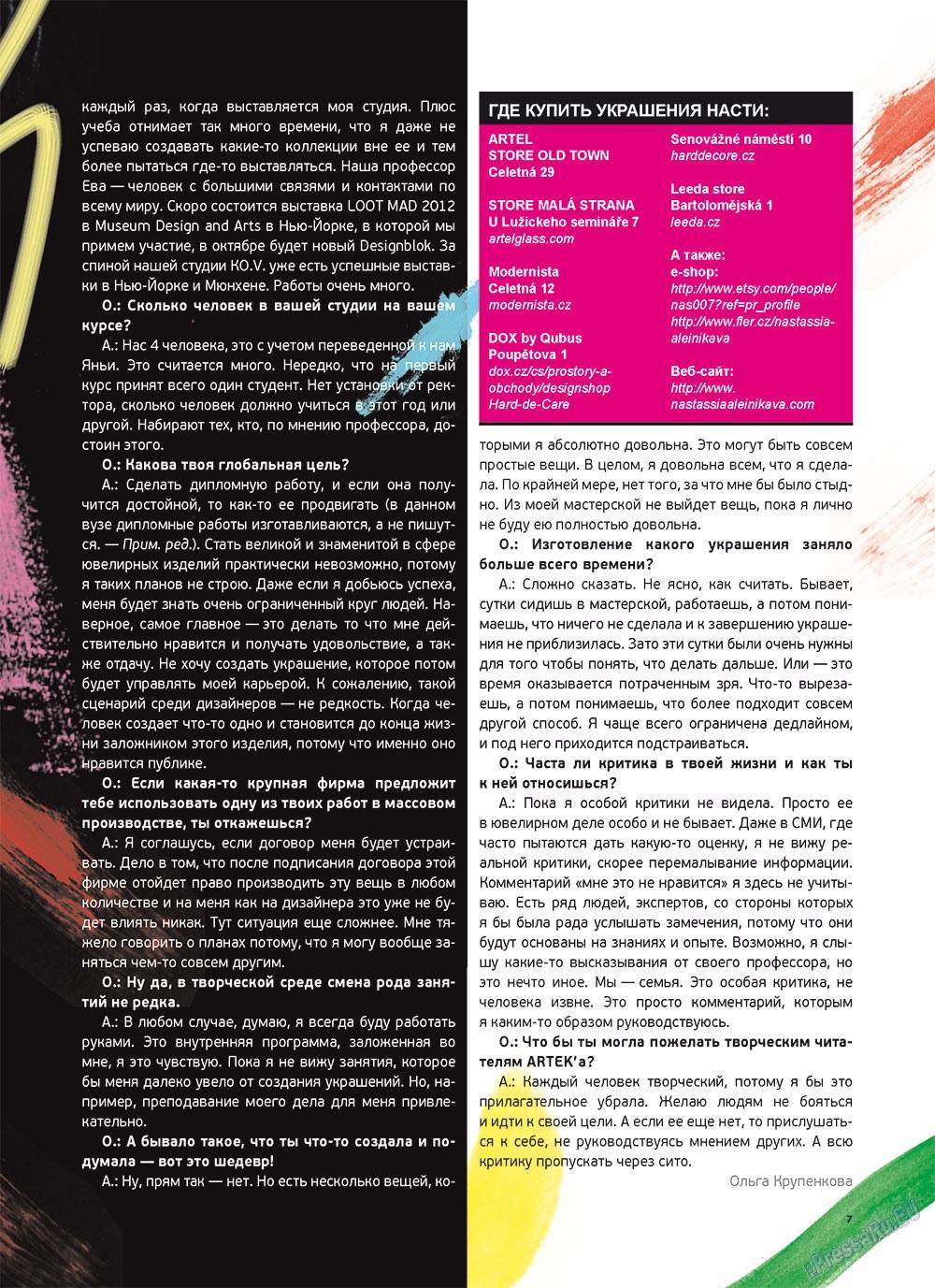 Артек (журнал). 2012 год, номер 3, стр. 9