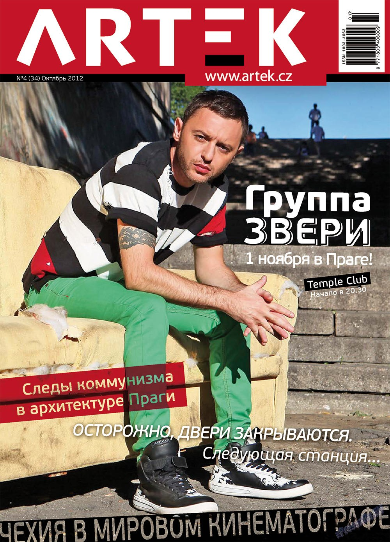 Артек (журнал). 2012 год, номер 4, стр. 1