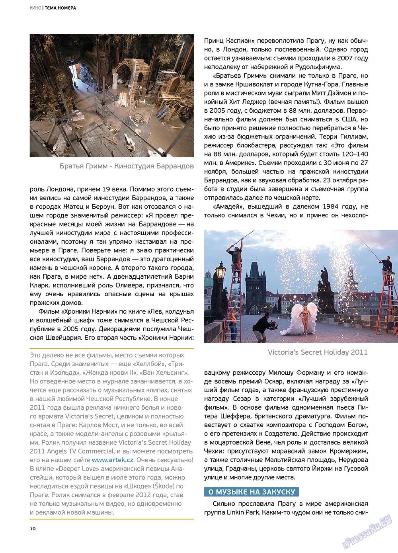 Артек (журнал). 2012 год, номер 4, стр. 12