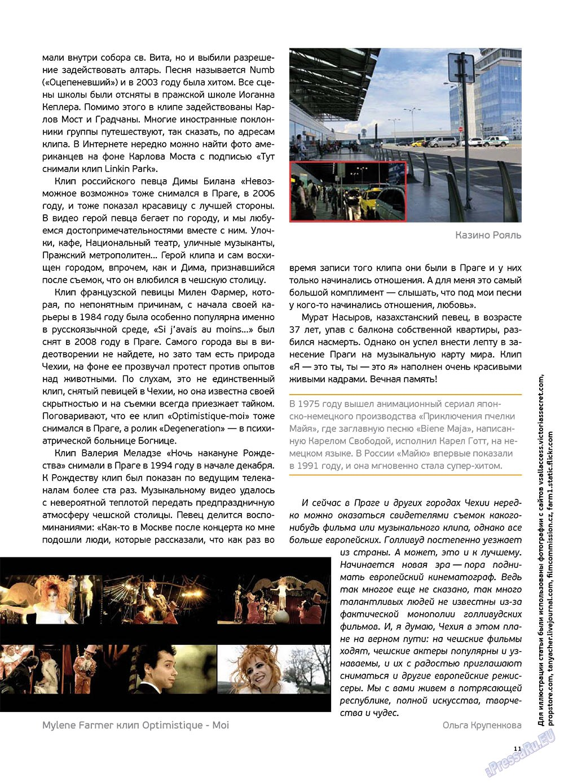 Артек (журнал). 2012 год, номер 4, стр. 13