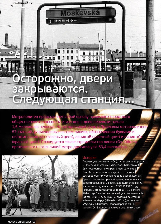 Артек (журнал). 2012 год, номер 4, стр. 14