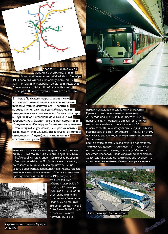 Артек (журнал). 2012 год, номер 4, стр. 15