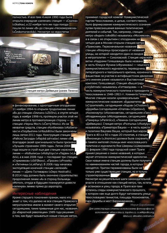 Артек (журнал). 2012 год, номер 4, стр. 16