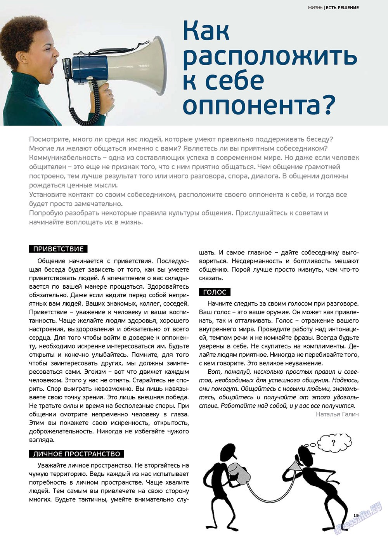 Артек (журнал). 2012 год, номер 4, стр. 17