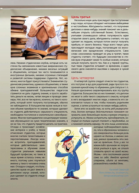 Артек (журнал). 2012 год, номер 4, стр. 19