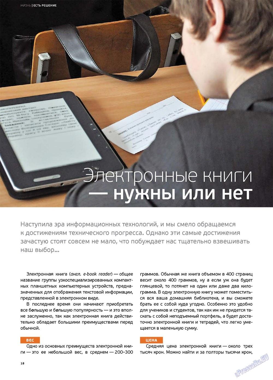Артек (журнал). 2012 год, номер 4, стр. 20