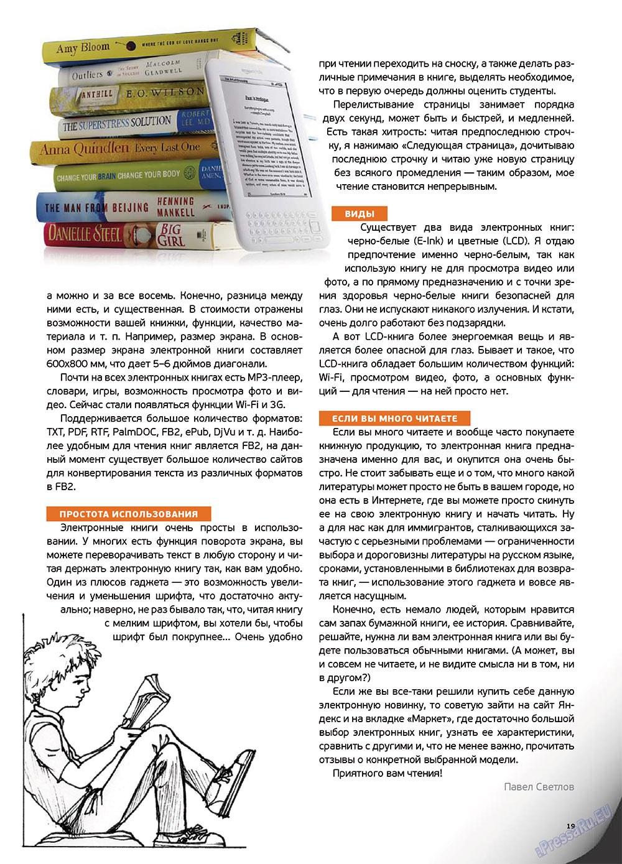 Артек (журнал). 2012 год, номер 4, стр. 21